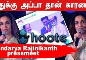 அப்பாவுக்கு இந்த ஐடியா ரொம்ப புடிச்சுருச்சு | Soundarya Rajinikanth | Hoote App | Filmibeat Tamil