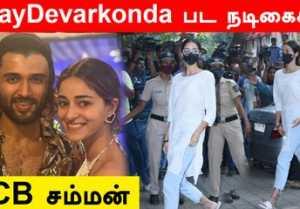 போதை பொருள் பயன்படுத்தினாரா VijayDevarkonda பட நடிகை Ananya Pandey | Shahrukh Khan