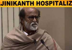 Superstar Rajinikanth admitted in Hospital | Rajinikanth health Condition, Latha Rajinikanth