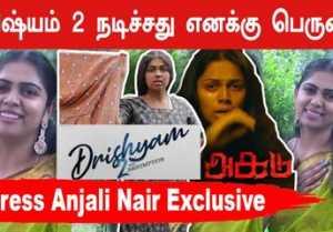 Surya Jyothika ரொம்ப பிடிக்கும் | Actress Anjali Nair Excluisve | Filmibeat Tamil