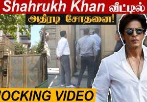 Shahrukh Khan வீட்டில் போதை பொருள் தடுப்பு பிரிவினர்! | Aryan Khan, Ananya Pandey