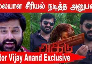 நான் Media வில் வருவதற்கு காரணமாய் இருந்தவர் | Actor Vijay Anand Exclusive | Filmibeat Tamil