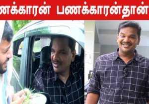 பணக்காரன் பணக்காரன்தான்யா | Panakaaran panakaaranthaanya |  Comedy Shortfilm | Filmibeat Tamil