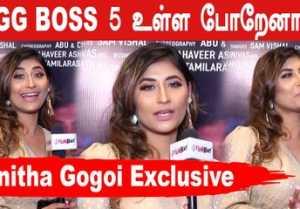 Bigg Boss 5 ல Priyanka தான் Fun | Sunitha Gogoi Excluisive | Filmibeat Tamil