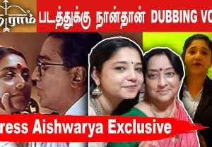 நான் காதலித்த ஒரே நடிகர் | Actress Aishwarya Exclusive |  Filmibeat Tamil