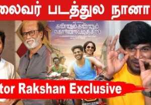 Album Song தான் இப்போ Trend | Actor Rakshan Exclusive | Filmibeat Tamil