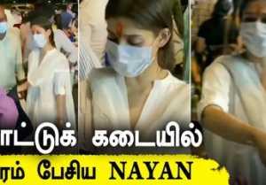 நடுரோட்டில் Bag வாங்கிய Nayanthara வைராகும் Video | Filmibeat Tamil