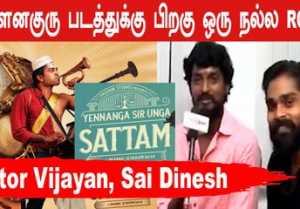 அடுத்து Balaji Sakthivel sir படத்துல Lead டா நடிக்குறேன்| Actor Vijayan Sai Dinesh | Filmibeat Tamil