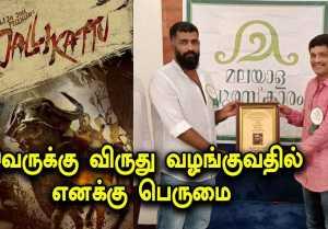 Director E. V. Ganesh Babu Speech | Malayala puraskaram | Filmibeat Tamil
