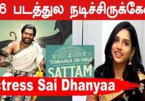 படம் பாத்துட்டு என் அம்மா சொன்னது    | Actress Sai Dhanya interview | Filmibeat Tamil