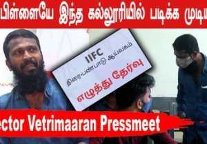 1000 Students Exam எழுதிருக்காங்க Vetrimaaran Pressmeet on Free Film Course | IIFC | Filmibeat Tamil