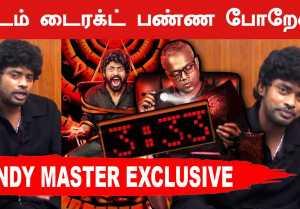 Bigg Boss சால் கிடைத்த வாய்ப்பு | Sandy Master Exclusive | Filmibeat Tamil