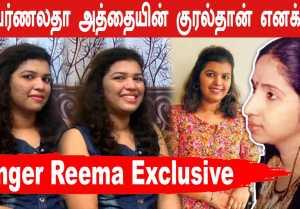 அந்த பாட்டு Swarnalatha அத்தை Emotional ஆயிட்டாங்க | Singer Reema Exclusive |  Filmibeat Tamil
