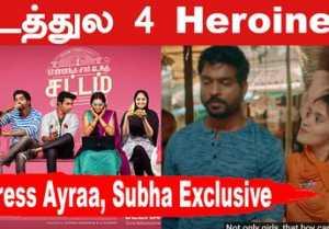 எங்க Hero க்கு romance வராது | Actress Ayraa , Subha Exclusive | Filmibeat Tamil