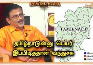 இந்தியாவிலேயே முதலில்  Biography எழுதியவர் | Mr. Kalaivanar part-04 | Rewind Raja  | Filmibeat Tamil