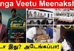 காரைக்குடி ஸ்டைலில் பிரம்மாண்ட செட் அமைத்த Colours Tamil | Enga veetu meenakshi