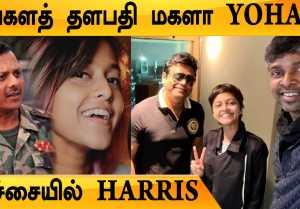 Srilankan Singer Yohani யார் தெரியுமா? | சர்ச்சையில் சிக்கிய Harris & Madan