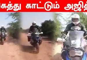 Thala Ajith கரடுமுரடான ரோட்டில் Bike Ride வைரலாகும் வீடியோ