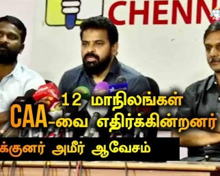 12 STATE ARE AGAINST CAA ACT| DIRECTOR AMIR ANGRYSPEECH | FILMIBEAT TAMIL