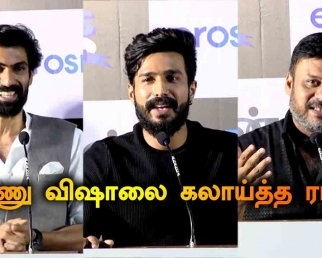RAANA IMITATING VISHNU VISHAL| KAADAN PRESS MEET | FILMIBEAT TAMIL