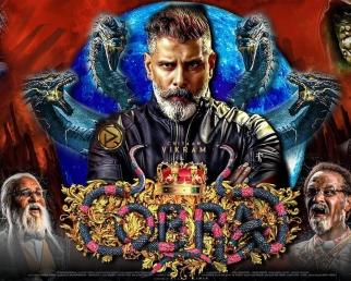 Exclusive: Cobra TRAILER | Vikram | Ajay Gnanamuthu