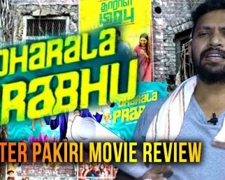 DHARALA PRABHU REVIEW | POSTER PAKIRI | FILMIBEAT TAMIL