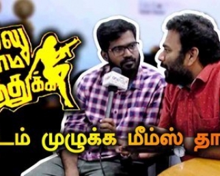 THIS MOVIE CONTAIN PACKAGE OF MEMES   VIJAY VARADHARAJ,SHIV SHAARAH INTERVIEW   V-CONNECT   FILMIBEAT TAMIL