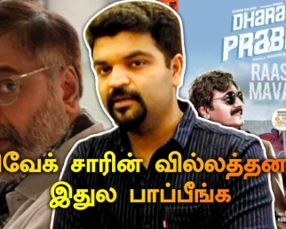 VIVEK SIR SLIGHTLY TOUCHES VILLAIN STYLE|DHARALA PRABHU DIRECTOR INTERVIEW|V-CONNECT|FILMIBEAT TAMIL