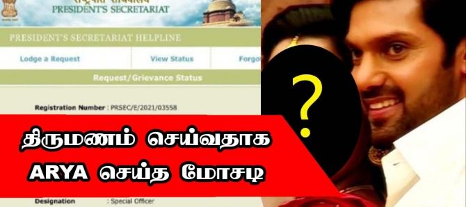 திருமணம் செய்வதாக கூறி பண மோசடி செய்த ARYA   Teddy, Enga Veettu Mappillai   Filmibeat Tamil
