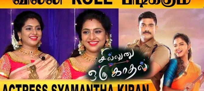 ROMANCE வாய்ப்பில்ல ராஜா    ACTRESS SYAMANTHA KIRAN CHAT   FILMIBEAT TAMIL
