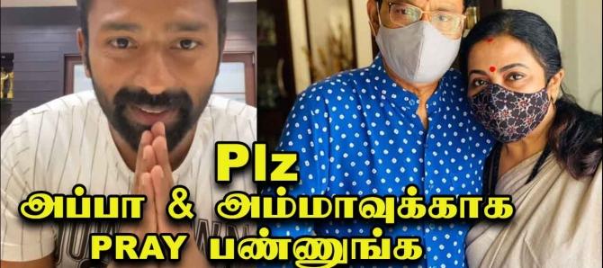 அப்பா & அம்மாவுக்கு கொரோனா!   Shanthanu Emotional Post   Filmibeat Tamil