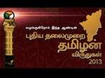 Puthiya Thalaimurai Tv Tamilan Awards
