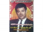 Kanchipuram Fans Remember Bruce Lee With Wall Posters