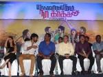 Aathi S Brother Makes Debut As Director Yaagavarayinum Naaka