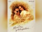 Katru Veliyidai Is Manirathnam R Rahman S Silver Jubilee Release