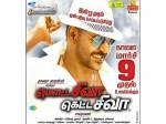 Blackmailers Tamil Cinema