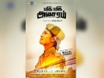 Miga Miga Avasaram First Look Released