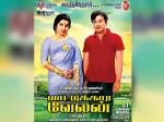 Mgr S Maattukkara Velan Releasing After 46 Years