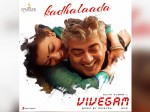 Siva Releases Kadhalaada Song From Vivegam