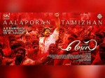 Aalaporan Tamilan Reflects Vijay S Political Aspiration