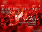 Mersal Song Gets First Place Google Trends