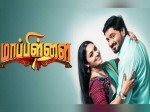 Mappillai Serial Comes An End