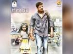 Aan Devadhai Trailer Review