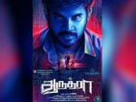 Aaruthra Movie Review