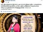 Bigg Boss 2 Tamil Ahathian Campaigns Vijayalakshmi