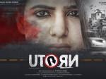 U Turn Movie Review