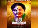 Sasilalitha Yet Another Biopic On Jayalalithaa