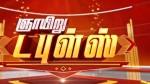 Sun Tv Introduces Gnayiru Doubles