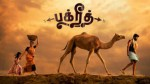 Bakrid Movie Teaser And Songs Freezes By Star Music