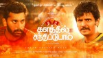 Jeeva With Arulnithis Kalathil Santhippom First Look Poster Releases